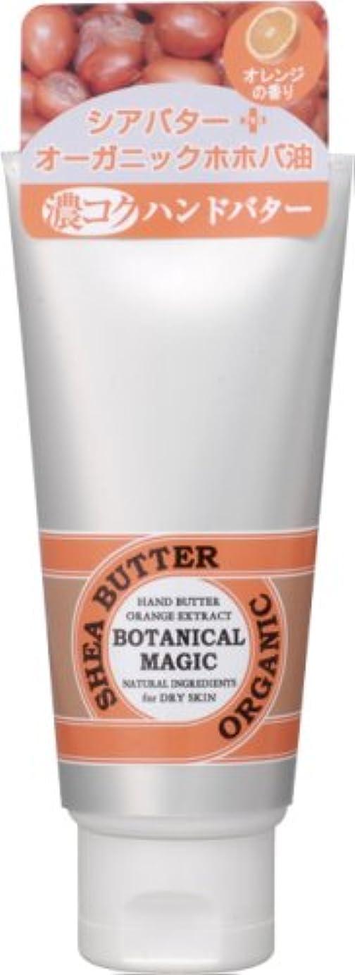 不毛希少性均等にボタニカルマジック ハンドバター オレンジ 45g