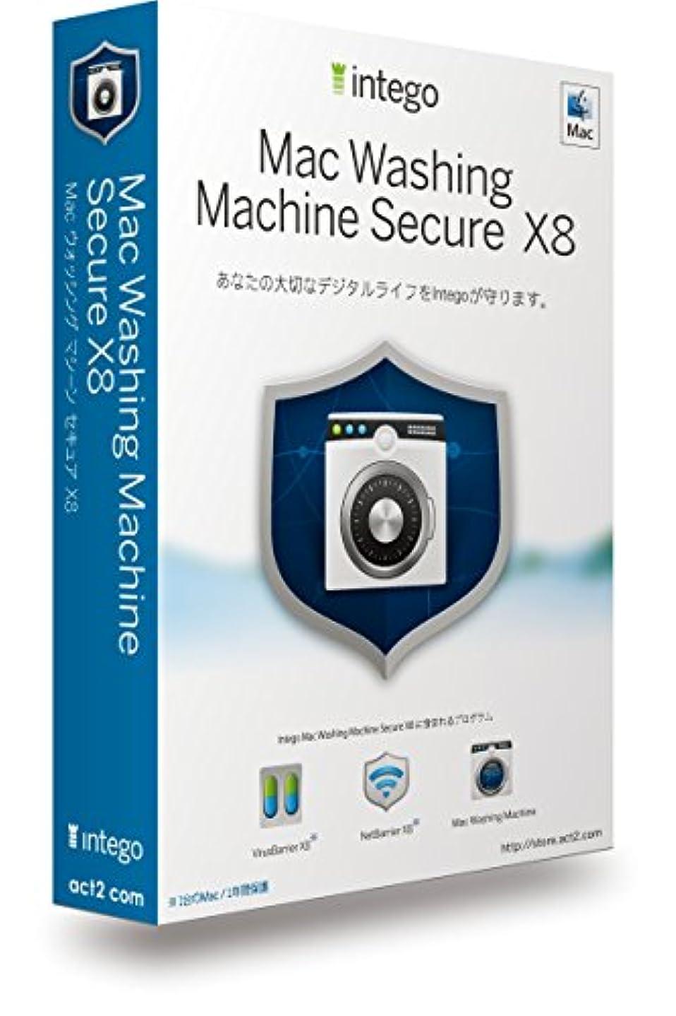 信頼ぜいたく酸っぱいMac Washing Machine Secure X8