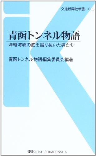 青函トンネル物語―津軽海峡の底を掘り抜いた男たち (交通新聞社新書)