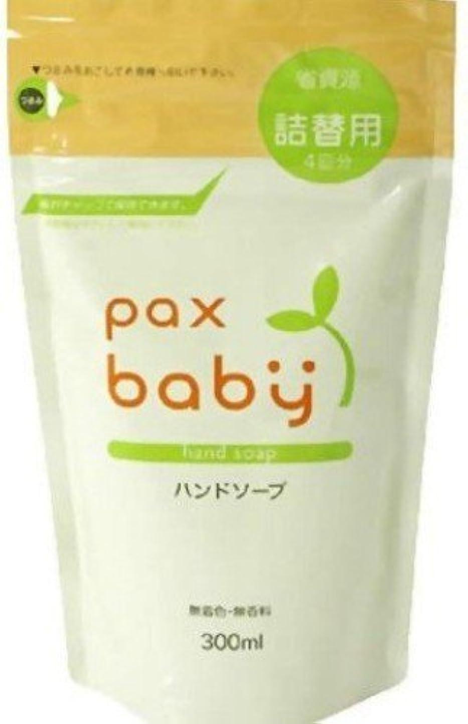 シビック飼料光沢太陽油脂 パックスベビー ハンドソープ 詰替用 300ml (赤ちゃん用 手洗い 石けん)×12点セット (4904735054849)