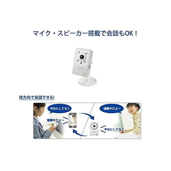 I-O DATA ネットワークカメラ スマホ ...の紹介画像8