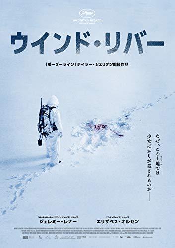 ウインド・リバー [DVD]