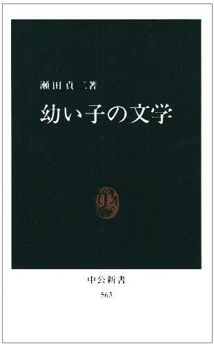幼い子の文学 (中公新書 (563))の詳細を見る
