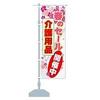 のぼり旗 介護用品 春のセール 開催中 サイズ選べます(ジャンボ90x270cm 左チチ)
