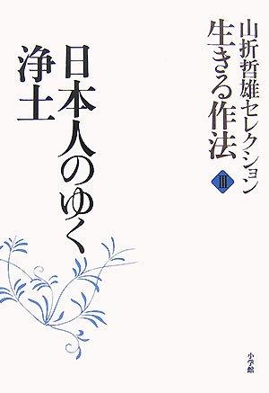 山折哲雄セレクション 生きる作法3 日本人のゆく浄土