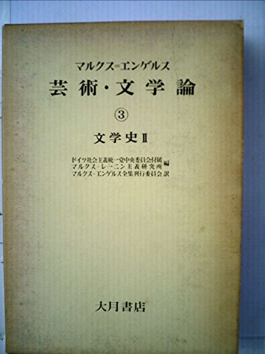 マルクス=エンゲルス芸術・文学論〈3〉文学史 (1975年)の詳細を見る