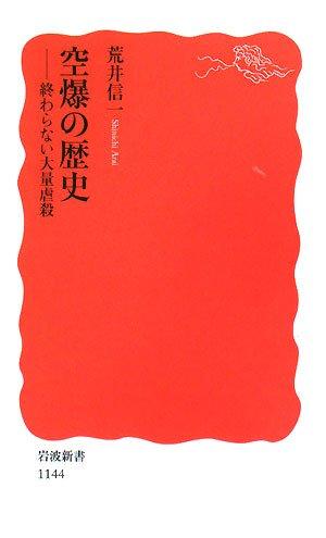 空爆の歴史―終わらない大量虐殺 (岩波新書)