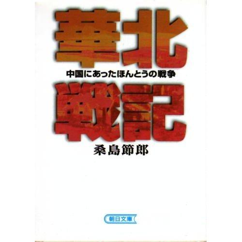 華北戦記―中国にあったほんとうの戦争 (朝日文庫)の詳細を見る