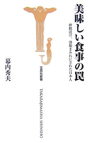 美味しい食事の罠―砂糖漬け、油脂まみれにされた日本人 (宝島社新書)の詳細を見る