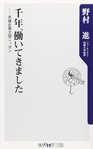 千年、働いてきました―老舗企業大国ニッポン (角川oneテーマ21)の詳細を見る