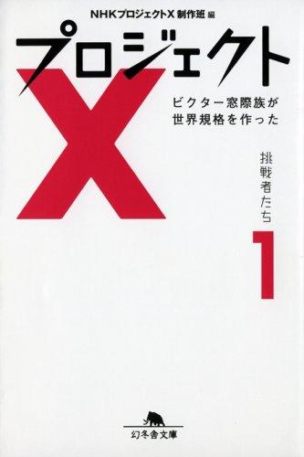 プロジェクトX 挑戦者たち〈1〉ビクター窓際族が世界規格を作った (幻冬舎文庫)の詳細を見る