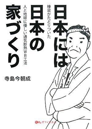 日本には日本の家づくり 棟梁がたどりついた人と地球に優しい通気断熱WB工法