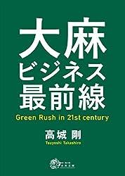 大麻ビジネス最前線: Green Rush in 21st century (未来文庫)