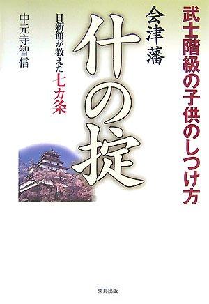 会津藩 什の掟―日新館が教えた七カ条 武士階級の子供のしつけ方