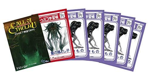 【Amazon.co.jp 限定】「クトゥルフ神話 TRPG」 オリジナル『クトゥルフ学習帳』6冊付限定版