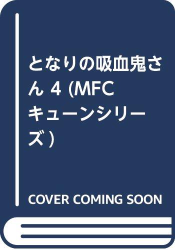 となりの吸血鬼さん 4 (MFC キューンシリーズ)