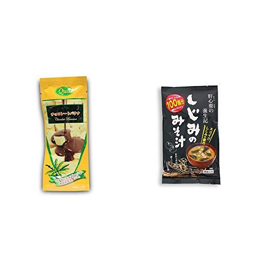 [2点セット] フリーズドライ チョコレートバナナ(50g) ・肝心要の養生記 しじみのみそ汁(56g(7g×8袋))
