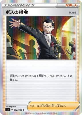 ポケモンカードゲーム PK-S2-092 ボスの指令 R