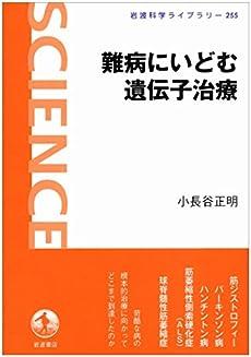難病にいどむ遺伝子治療 (岩波科学ライブラリー)