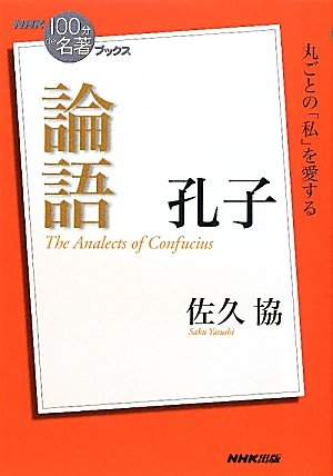 NHK「100分de名著」ブックス 孔子 論語 (NHK「100分de名著」ブックス)