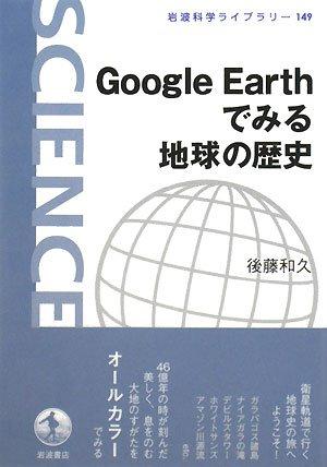 Google Earthでみる地球の歴史 (岩波科学ライブラリー)の詳細を見る