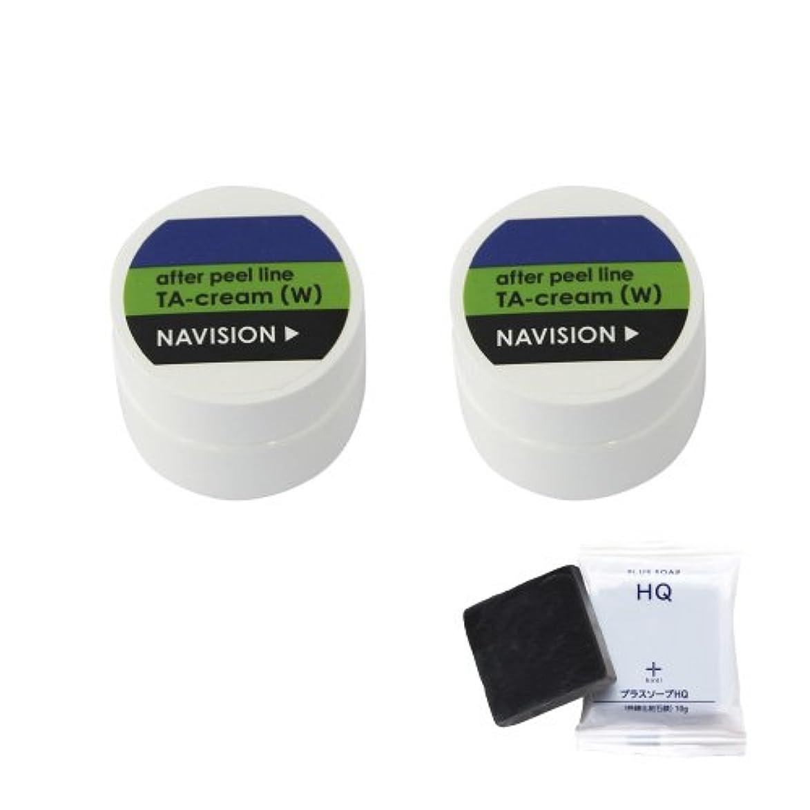 黒くする病弱化合物ナビジョン NAVISION TAクリーム(W)(医薬部外品) (2個+ミニソープセット)