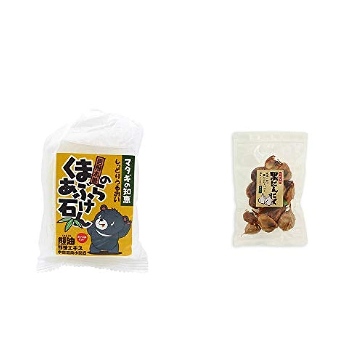クスクス億倍増[2点セット] 信州木曽 くまのあぶら石けん(80g)?熟成発酵 黒にんにく(120g)