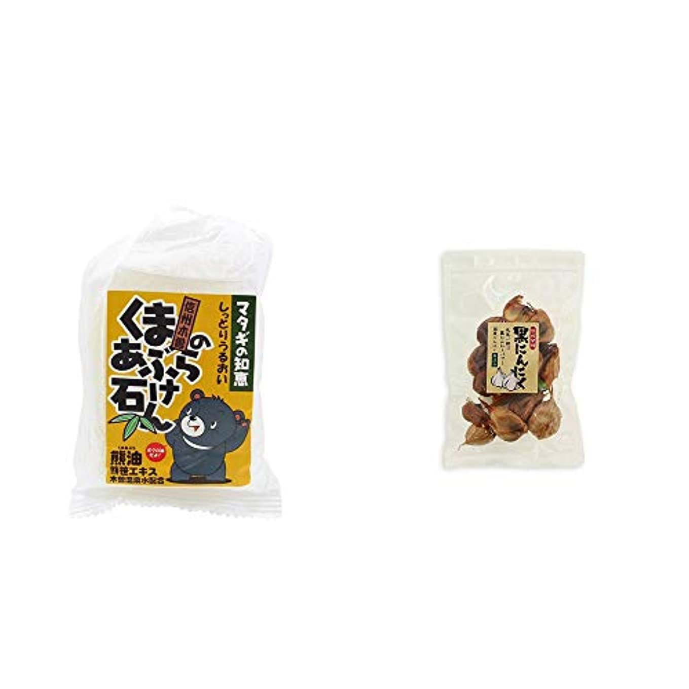 壁サーキットに行くやけど[2点セット] 信州木曽 くまのあぶら石けん(80g)?熟成発酵 黒にんにく(120g)