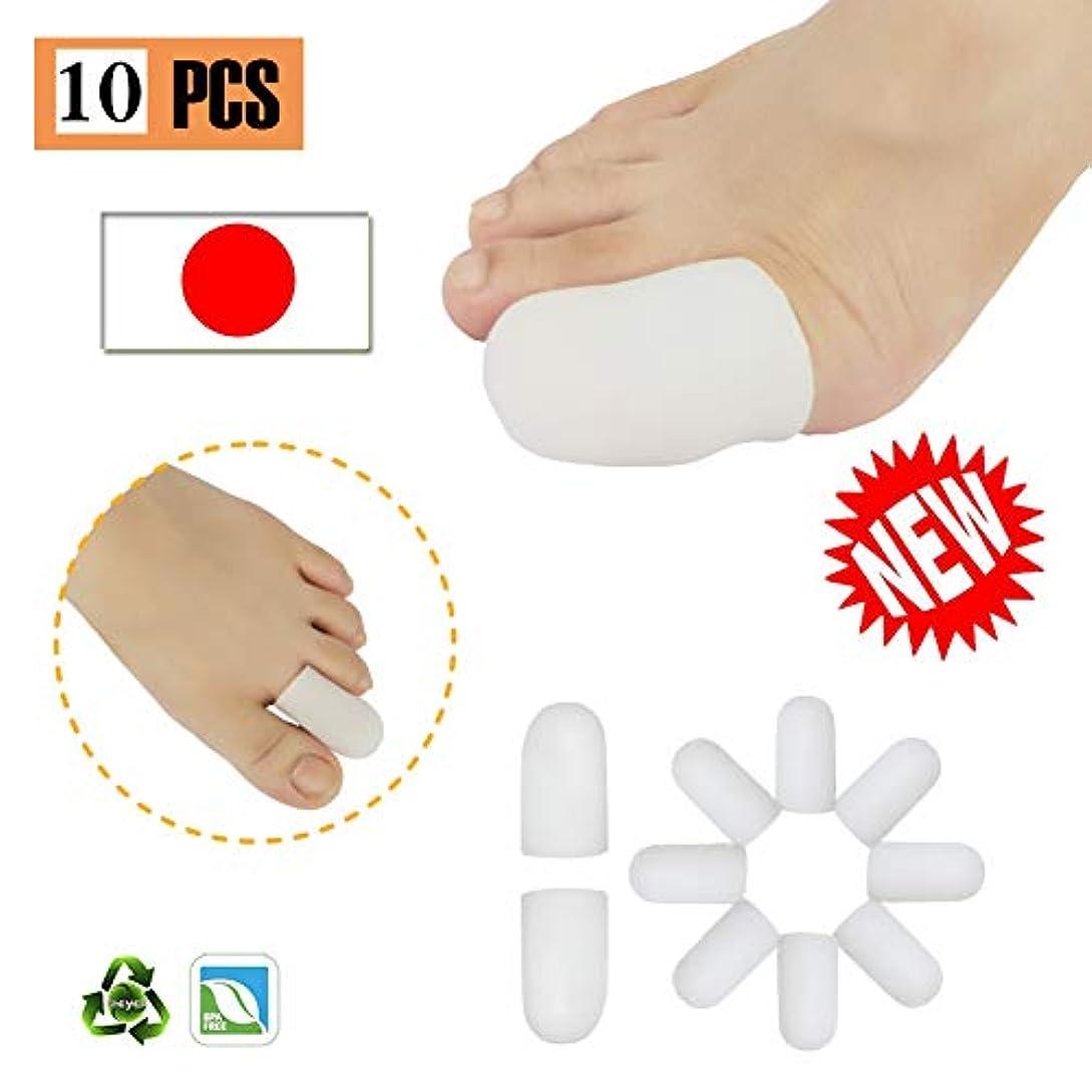 鳴らす推定する備品Pnrskter ジェル 足指 キャップ プロテクター 水疱用、つま先保護摩擦疼痛緩和10個入り