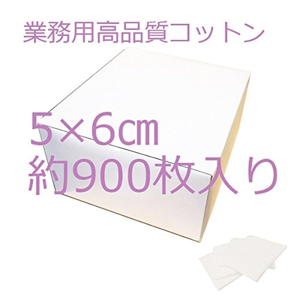 高級エステティックフェイシャルコットン【業務用】 5×6cm 500g(約900枚)プロ仕様のボリューム エステ、ネイル、医療用、マツエク