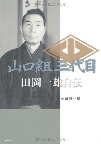 山口組三代目 田岡一雄自伝