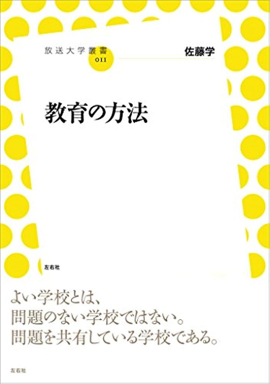 配管リマ矛盾する教育の方法 (放送大学叢書)