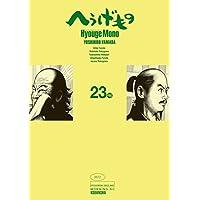 へうげもの(23) (モーニングコミックス)
