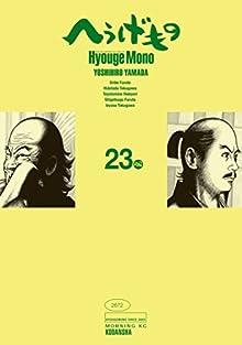 へうげもの 第01-23巻 [Hyouge Mono vol 01-23]