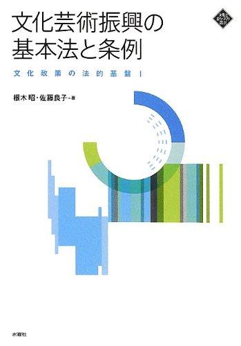 文化芸術振興の基本法と条例-文化政策の法的基盤I (文化とまちづくり叢書)の詳細を見る