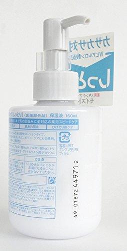 ウーノ スキンケアタンク (しっとり) メンズフェースケア 160ml (医薬部外品)