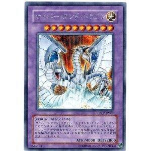 遊戯王 サイバー・エンド・ドラゴン シークレット MC2-JP001