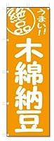 のぼり のぼり旗 絶品 木綿納豆 (W600×H1800)
