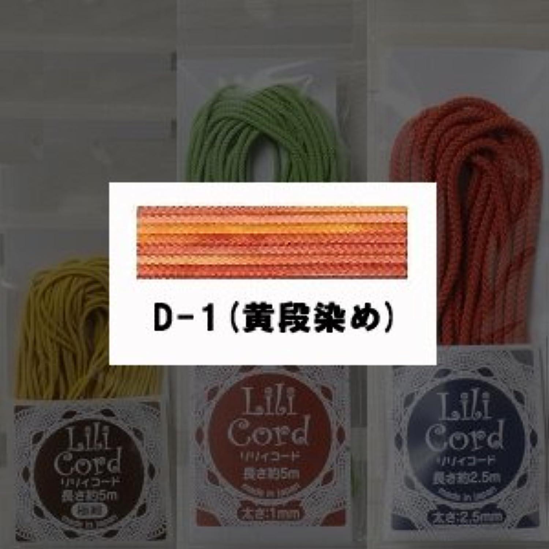 ○リリィコード 1mm 段染 3m/D-1(黄段染め)/JAN4971750860281
