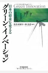 日本の将来を変えるグリーン・イノベーション 単行本