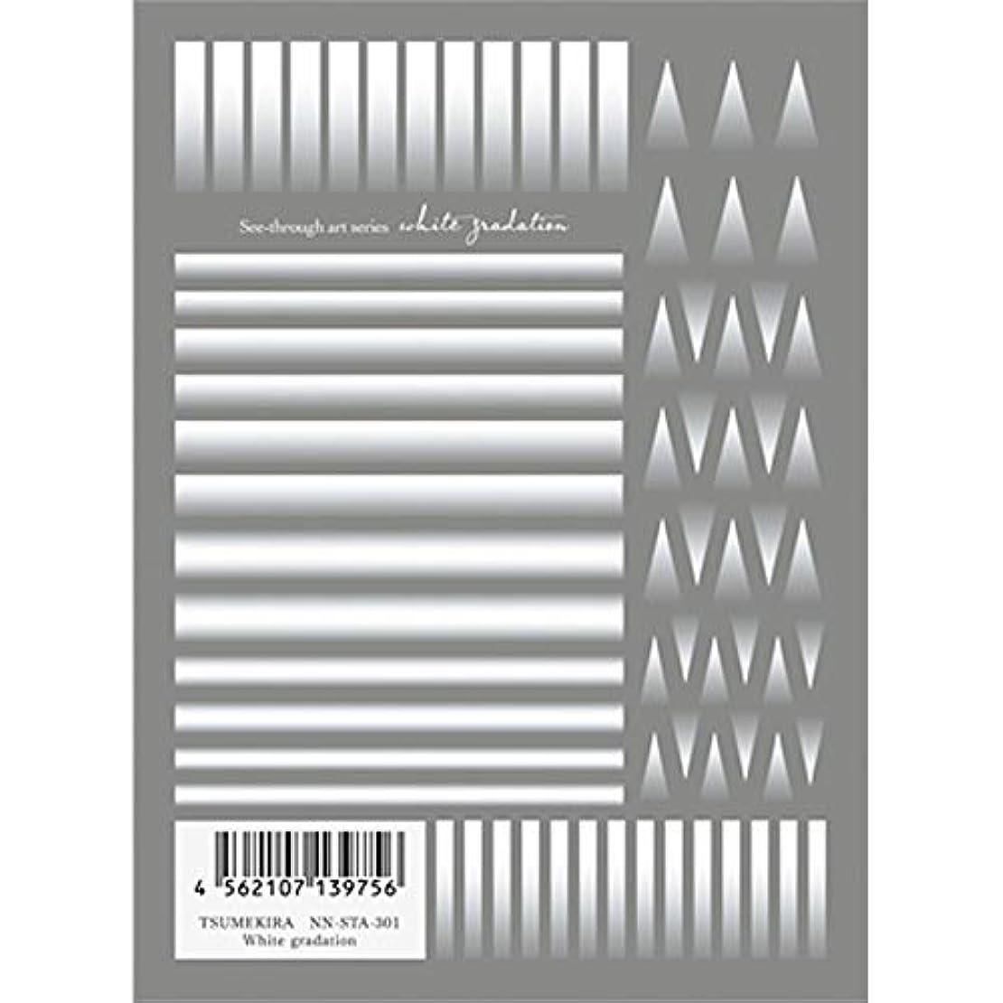 配管工四分円自分のためにツメキラ(TSUMEKIRA) ネイル用シール White gradation NN-STA-301