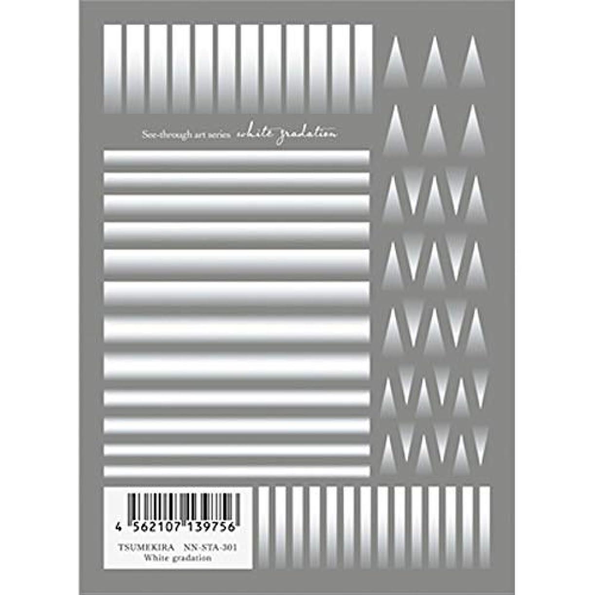 ツメキラ(TSUMEKIRA) ネイル用シール White gradation NN-STA-301