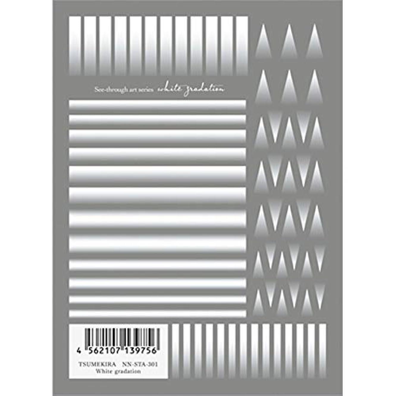ガイド洋服常習者ツメキラ(TSUMEKIRA) ネイル用シール White gradation NN-STA-301