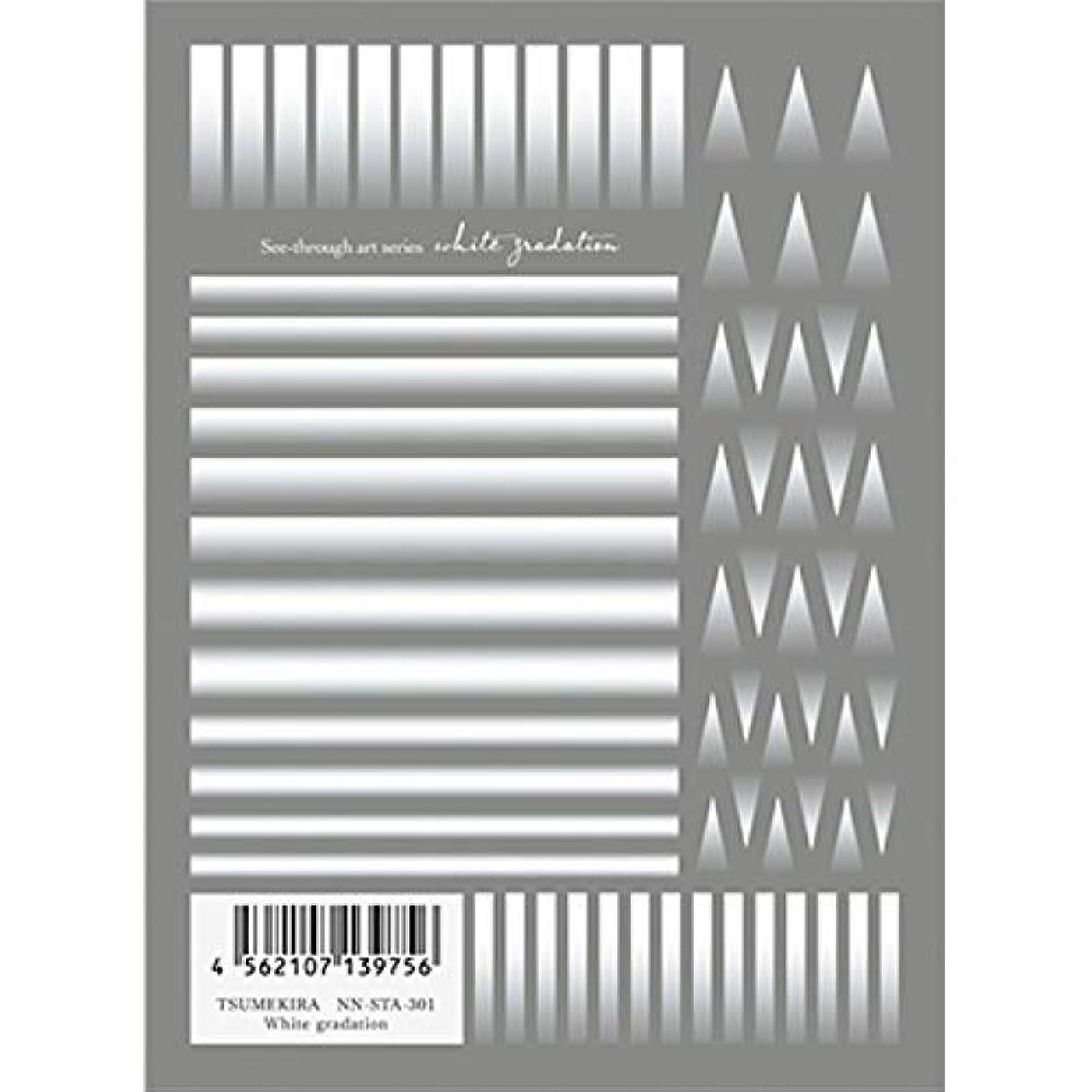スティック優遇ラダツメキラ(TSUMEKIRA) ネイル用シール White gradation NN-STA-301
