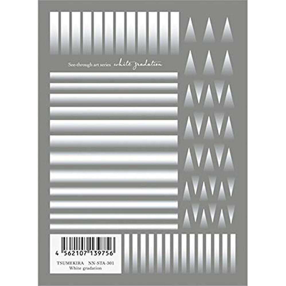 信じられない製造業無人ツメキラ(TSUMEKIRA) ネイル用シール White gradation NN-STA-301