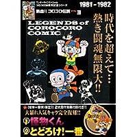 熱血!! コロコロ伝説 vol.3 1981-1982 (ワンダーライフスペシャル コロコロ30周年シリーズ)
