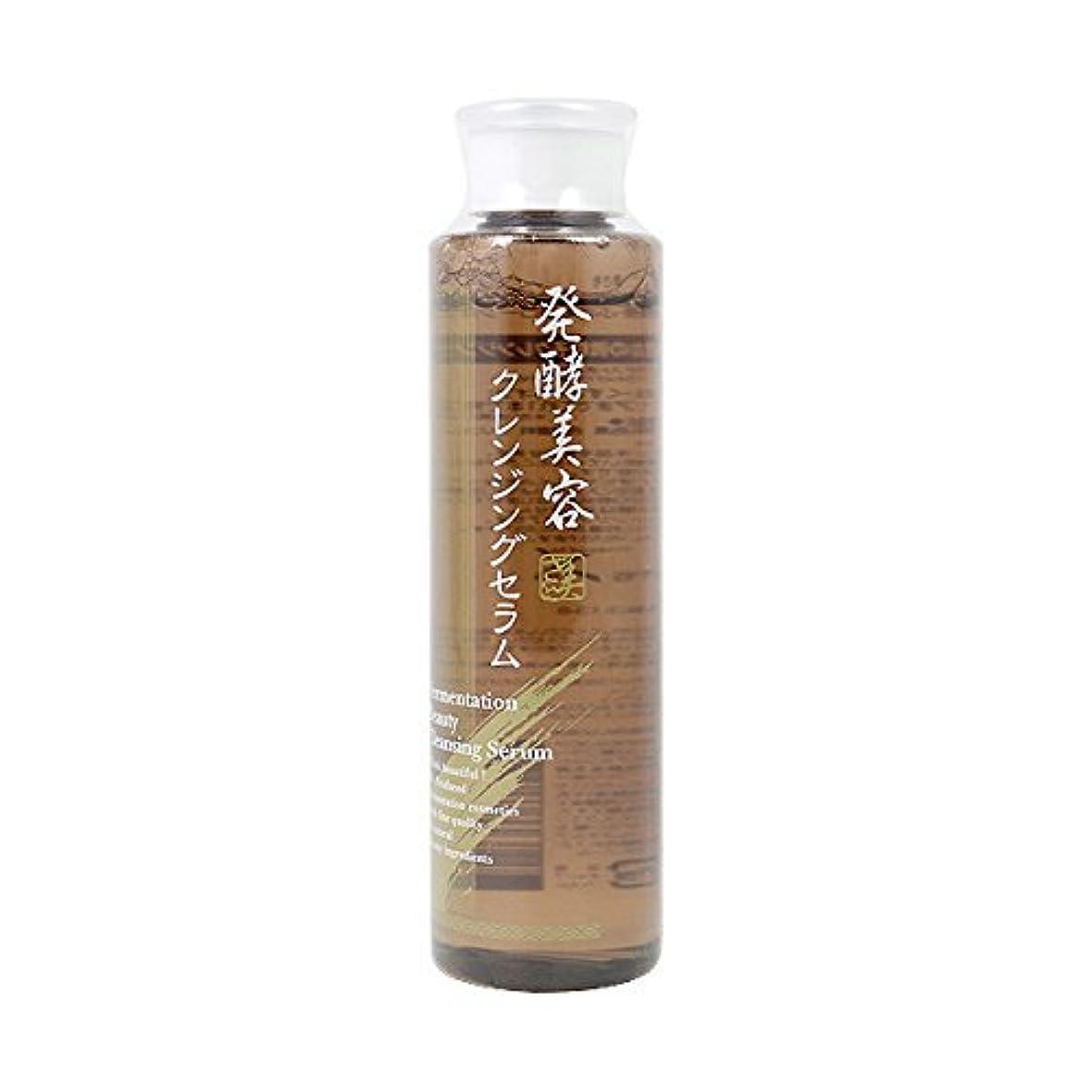 消毒するオークランタンシーヴァ 発酵美容 クレンジングセラム 200ml