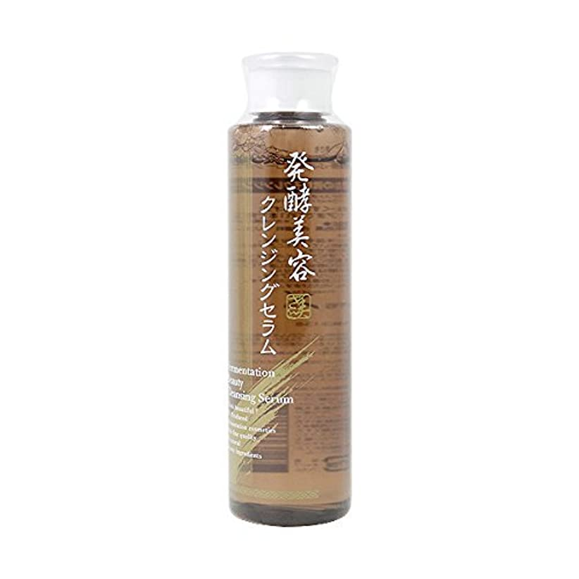 良さペチコート幻影シーヴァ 発酵美容 クレンジングセラム 200ml