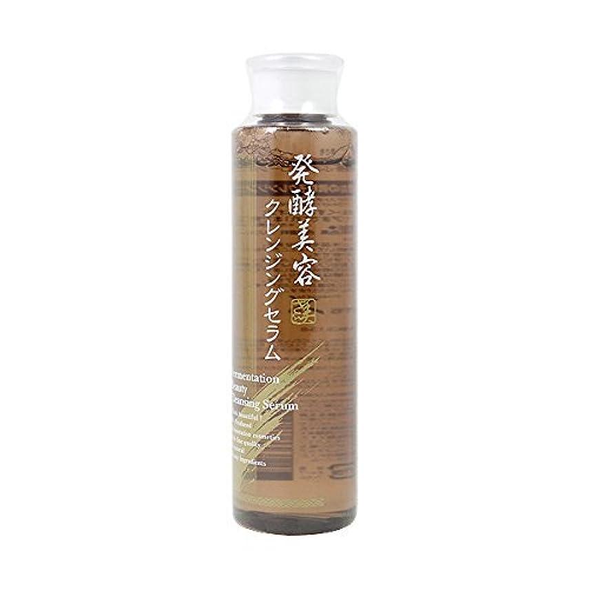 効果的に天爆発するシーヴァ 発酵美容 クレンジングセラム 200ml