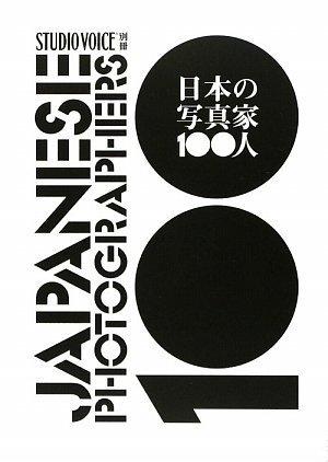 日本の写真家100人 (Infas books)の詳細を見る